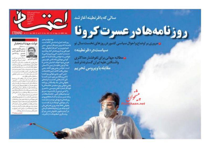 عناوین اخبار روزنامه اعتماد در روز شنبه ۱۶ فروردين