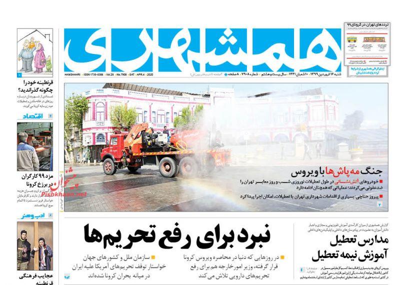 عناوین اخبار روزنامه همشهری در روز شنبه ۱۶ فروردين