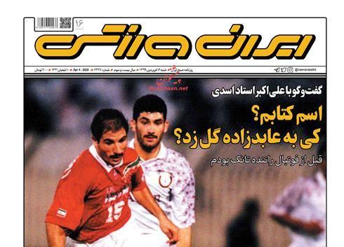 عناوین اخبار روزنامه ایران ورزشی در روز شنبه ۱۶ فروردين