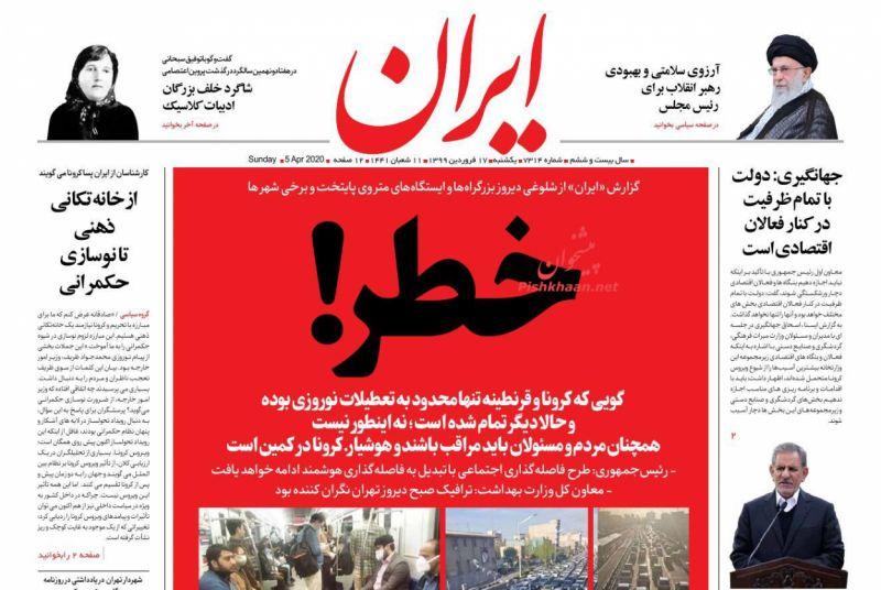 عناوین اخبار روزنامه ایران در روز شنبه ۱۶ فروردين
