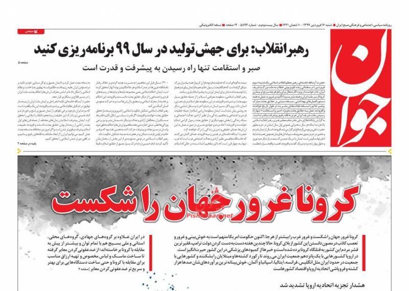 عناوین اخبار روزنامه جوان در روز شنبه ۱۶ فروردين