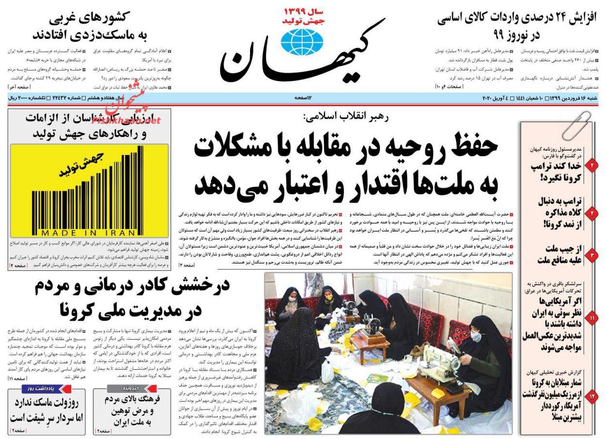 عناوین اخبار روزنامه کیهان در روز شنبه ۱۶ فروردین :