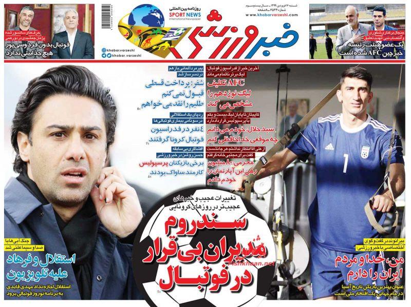 عناوین اخبار روزنامه خبر ورزشی در روز شنبه ۱۶ فروردين