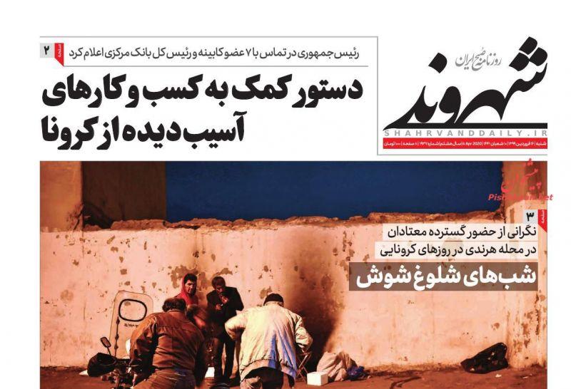 عناوین اخبار روزنامه شهروند در روز شنبه ۱۶ فروردين