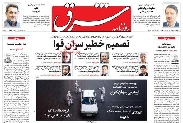 عناوین اخبار روزنامه شرق در روز شنبه ۱۶ فروردين
