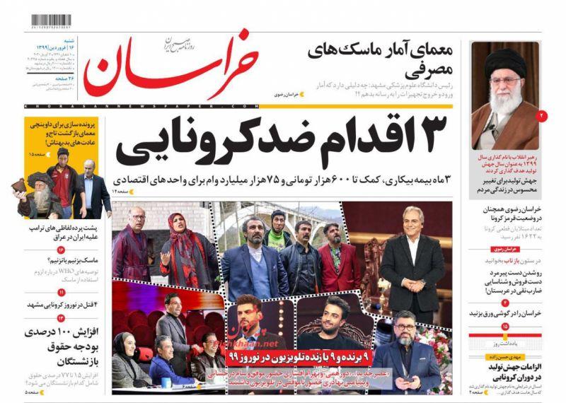 عناوین اخبار روزنامه خراسان در روز شنبه ۱۶ فروردين