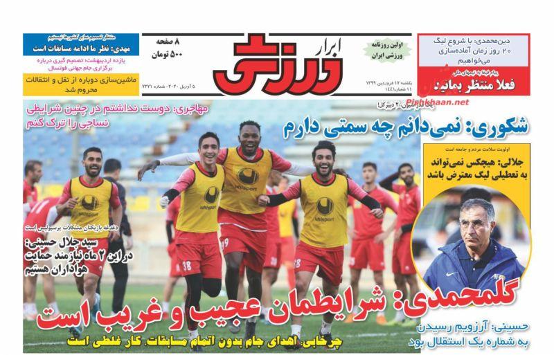 عناوین اخبار روزنامه ابرار ورزشى در روز یکشنبه ۱۷ فروردين