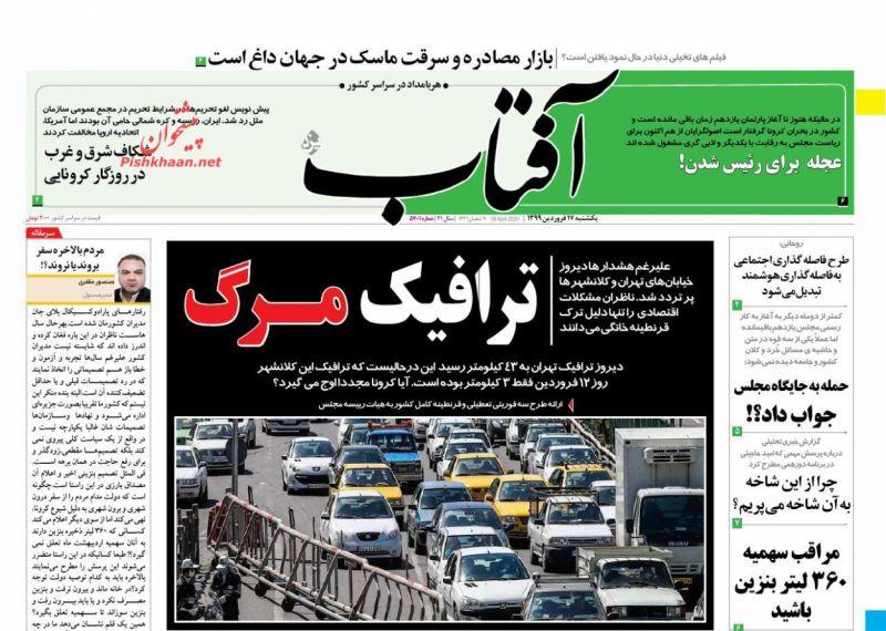 عناوین اخبار روزنامه آفتاب یزد در روز یکشنبه ۱۷ فروردين