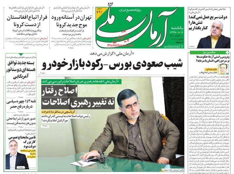 عناوین اخبار روزنامه آرمان ملی در روز یکشنبه ۱۷ فروردين