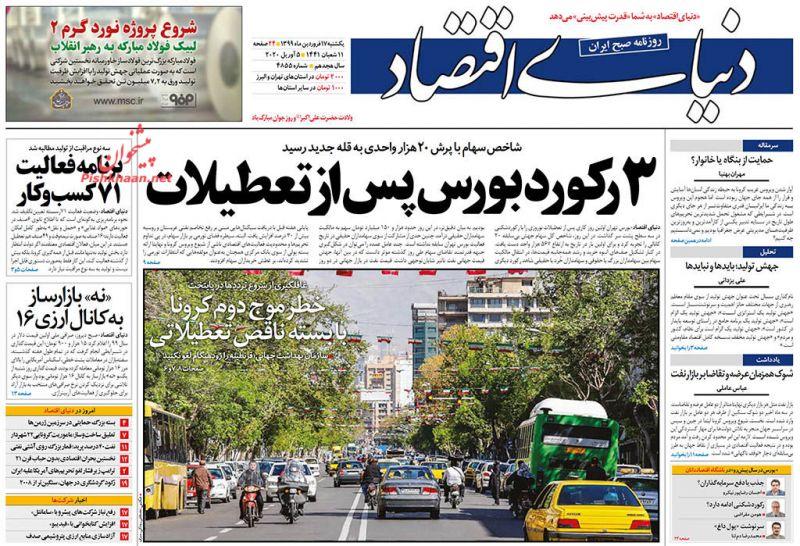 عناوین اخبار روزنامه دنیای اقتصاد در روز یکشنبه ۱۷ فروردين