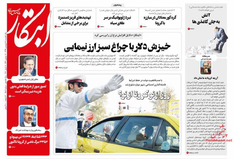 عناوین اخبار روزنامه ابتکار در روز یکشنبه ۱۷ فروردين