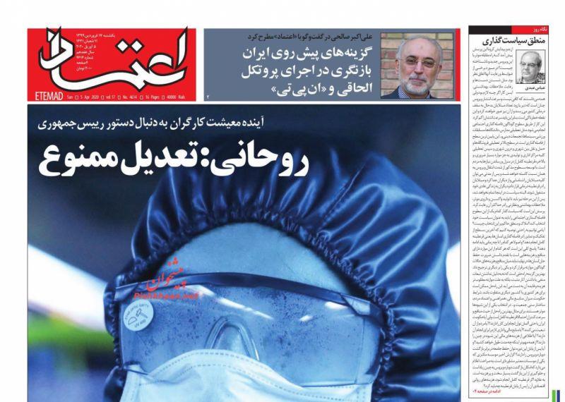 عناوین اخبار روزنامه اعتماد در روز یکشنبه ۱۷ فروردين