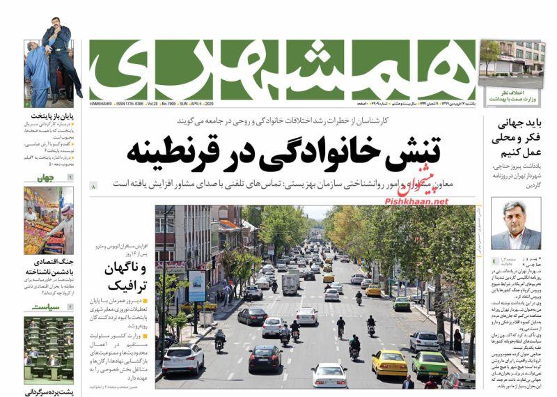 عناوین اخبار روزنامه همشهری در روز یکشنبه ۱۷ فروردين