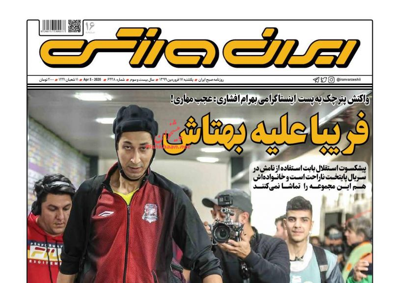 عناوین اخبار روزنامه ایران ورزشی در روز یکشنبه ۱۷ فروردين