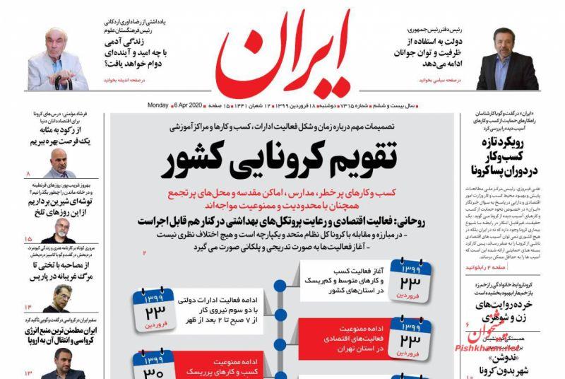 عناوین اخبار روزنامه ایران در روز یکشنبه ۱۷ فروردين