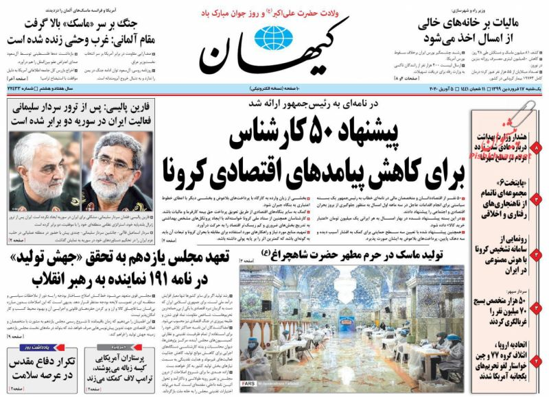 عناوین اخبار روزنامه کيهان در روز یکشنبه ۱۷ فروردين