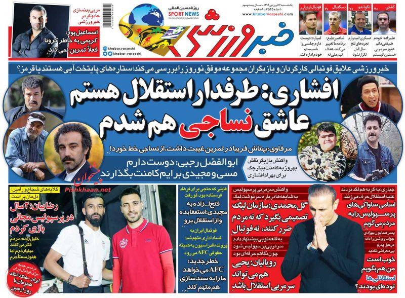 عناوین اخبار روزنامه خبر ورزشی در روز یکشنبه ۱۷ فروردين