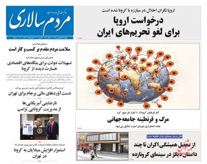 عناوین اخبار روزنامه مردم سالاری در روز یکشنبه ۱۷ فروردين