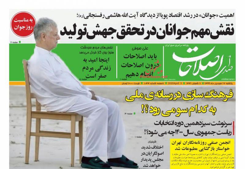 عناوین اخبار روزنامه صدای اصلاحات در روز یکشنبه ۱۷ فروردين
