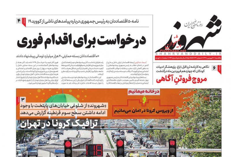 عناوین اخبار روزنامه شهروند در روز یکشنبه ۱۷ فروردين