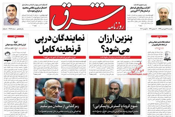 عناوین اخبار روزنامه شرق در روز یکشنبه ۱۷ فروردين