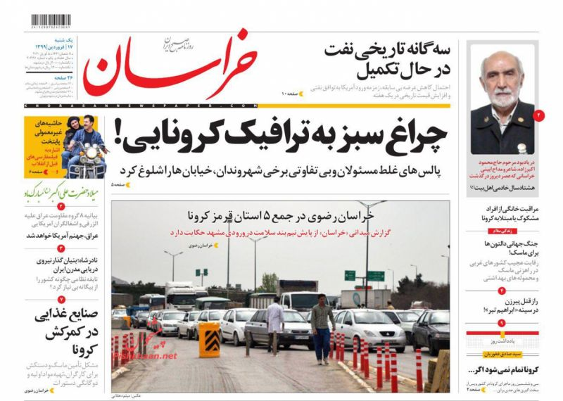 عناوین اخبار روزنامه خراسان در روز یکشنبه ۱۷ فروردين