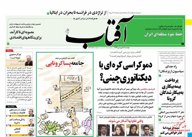 عناوین اخبار روزنامه آفتاب یزد در روز دوشنبه ۱۸ فروردين