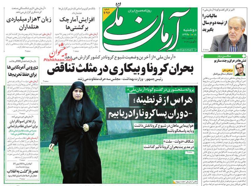 عناوین اخبار روزنامه آرمان ملی در روز دوشنبه ۱۸ فروردين