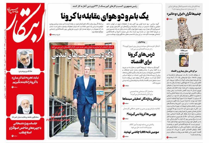 عناوین اخبار روزنامه ابتکار در روز دوشنبه ۱۸ فروردين