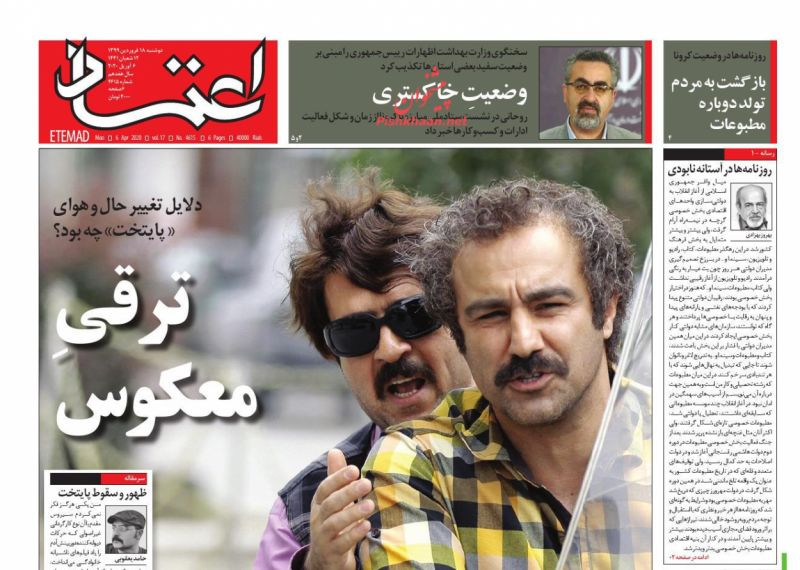 عناوین اخبار روزنامه اعتماد در روز دوشنبه ۱۸ فروردين