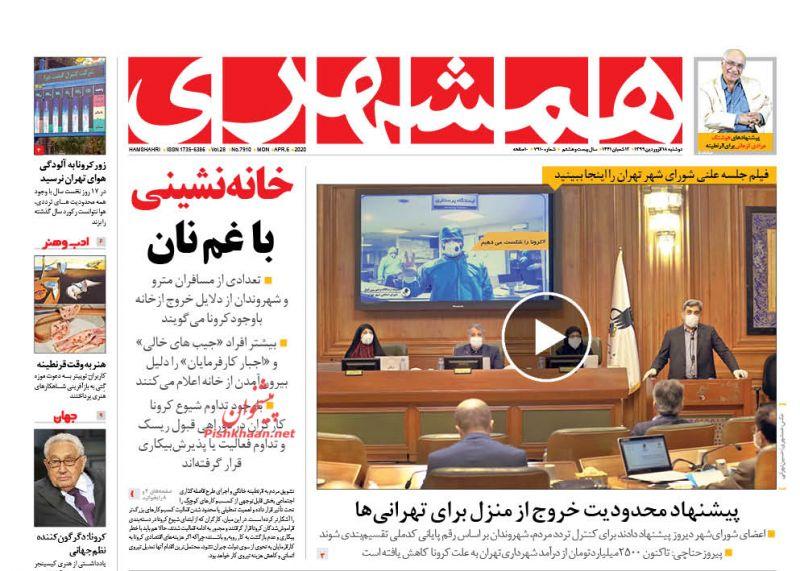 عناوین اخبار روزنامه همشهری در روز دوشنبه ۱۸ فروردين