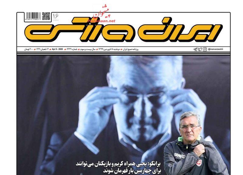 عناوین اخبار روزنامه ایران ورزشی در روز دوشنبه ۱۸ فروردين