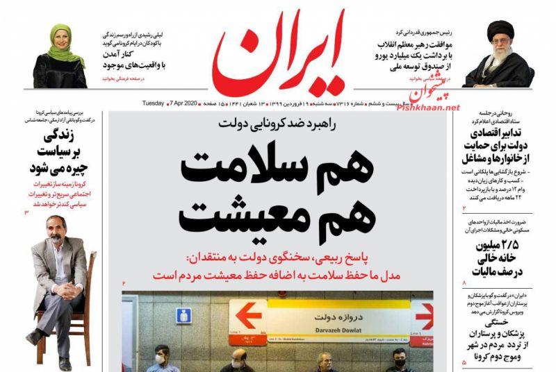 عناوین اخبار روزنامه ایران در روز دوشنبه ۱۸ فروردين