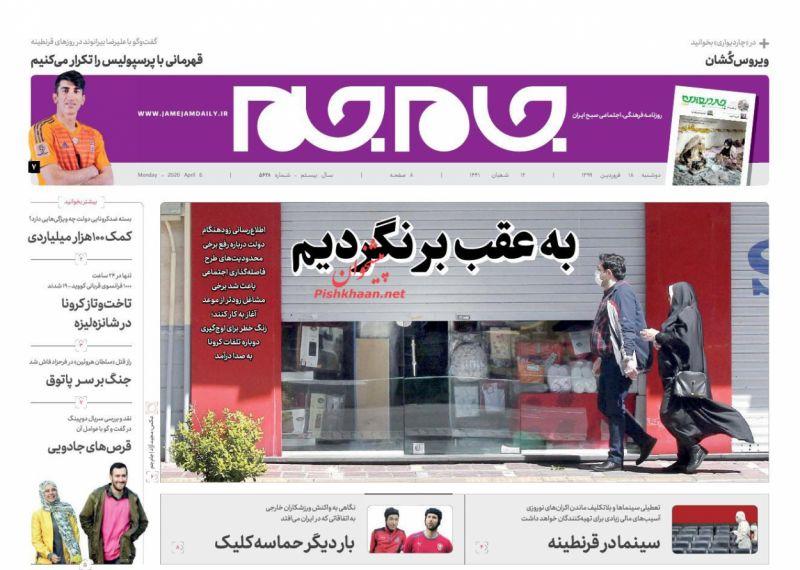 عناوین اخبار روزنامه جام جم در روز دوشنبه ۱۸ فروردين