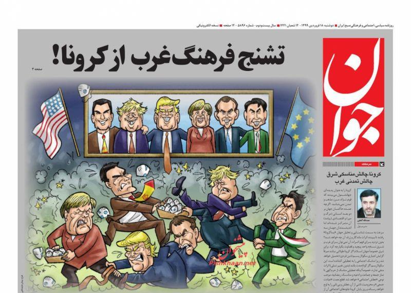 عناوین اخبار روزنامه جوان در روز دوشنبه ۱۸ فروردين