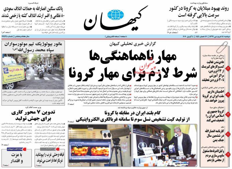 عناوین اخبار روزنامه کيهان در روز دوشنبه ۱۸ فروردين
