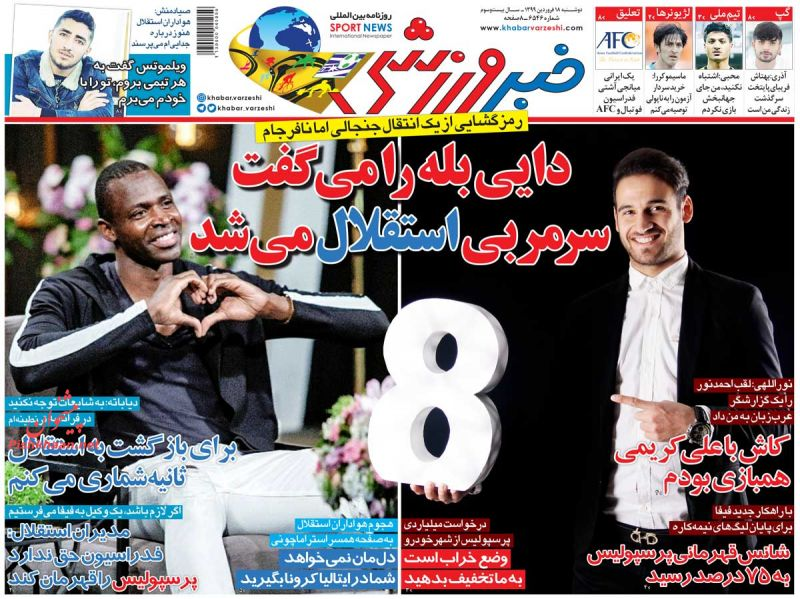 عناوین اخبار روزنامه خبر ورزشی در روز دوشنبه ۱۸ فروردين