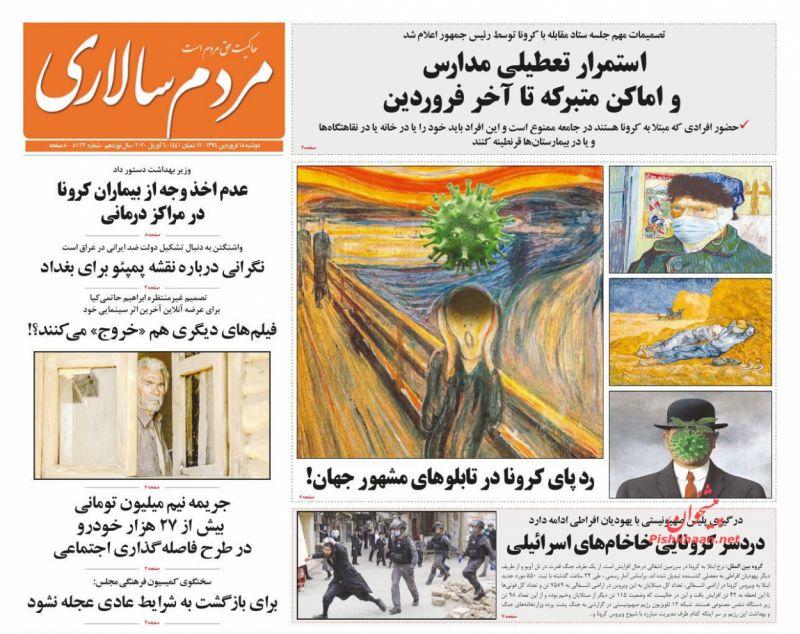 عناوین اخبار روزنامه مردم سالاری در روز دوشنبه ۱۸ فروردين