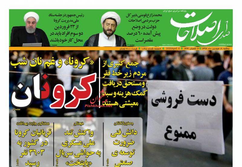 عناوین اخبار روزنامه صدای اصلاحات در روز دوشنبه ۱۸ فروردين
