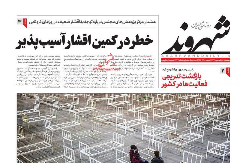 عناوین اخبار روزنامه شهروند در روز دوشنبه ۱۸ فروردين