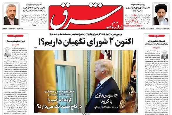 عناوین اخبار روزنامه شرق در روز دوشنبه ۱۸ فروردين