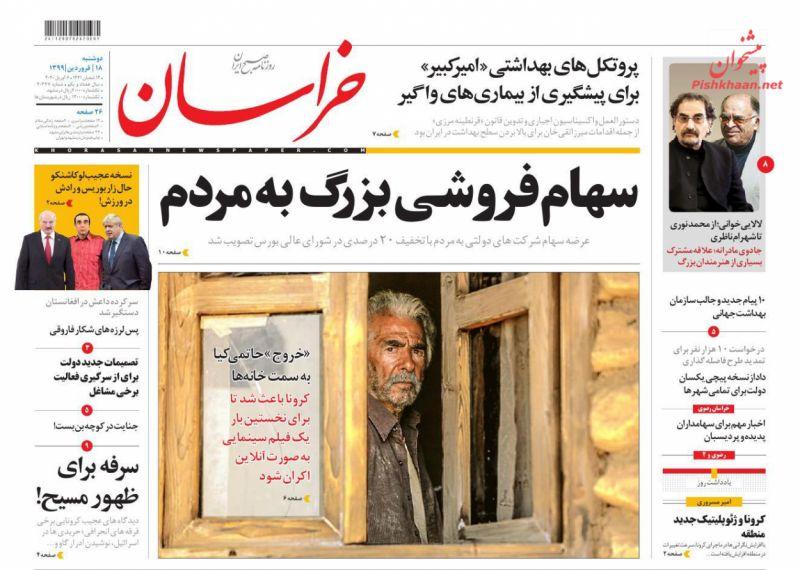 عناوین اخبار روزنامه خراسان در روز دوشنبه ۱۸ فروردين