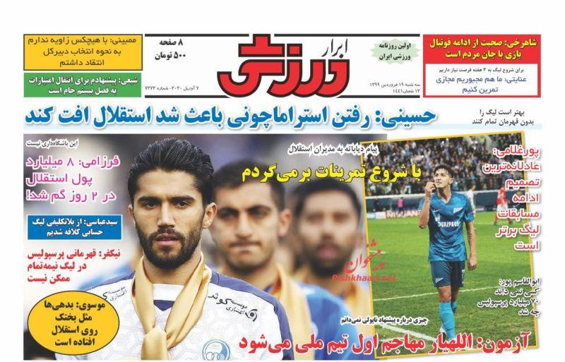 عناوین اخبار روزنامه ابرار ورزشى در روز سهشنبه ۱۹ فروردين