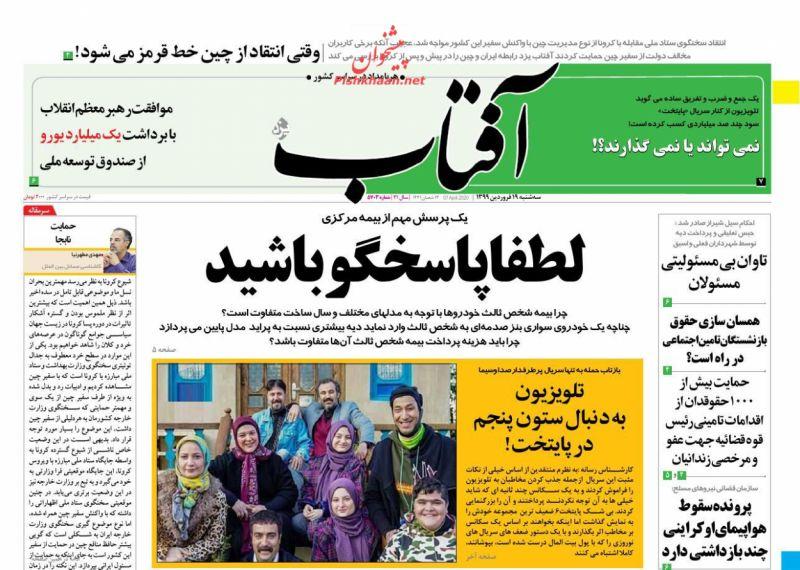 عناوین اخبار روزنامه آفتاب یزد در روز سهشنبه ۱۹ فروردين