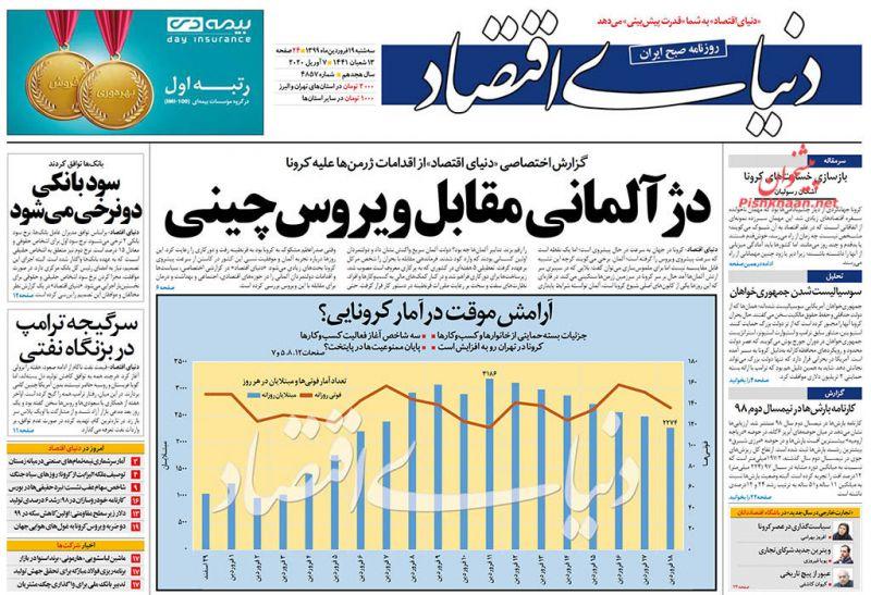 عناوین اخبار روزنامه دنیای اقتصاد در روز سهشنبه ۱۹ فروردين