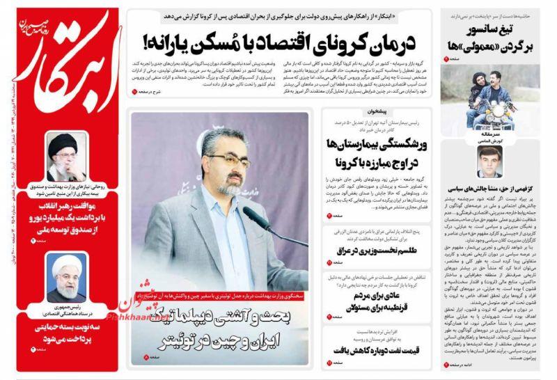 عناوین اخبار روزنامه ابتکار در روز سهشنبه ۱۹ فروردين