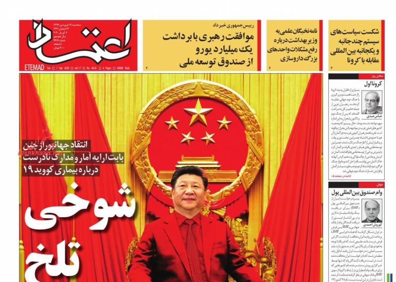 عناوین اخبار روزنامه اعتماد در روز سهشنبه ۱۹ فروردين