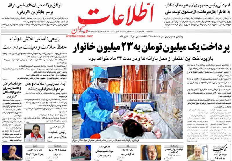 عناوین اخبار روزنامه اطلاعات در روز سهشنبه ۱۹ فروردين