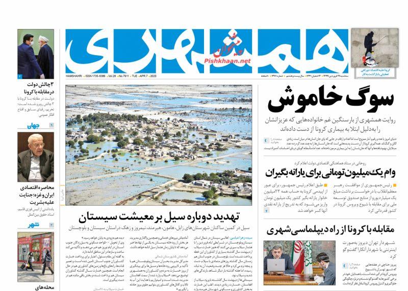 عناوین اخبار روزنامه همشهری در روز سهشنبه ۱۹ فروردين
