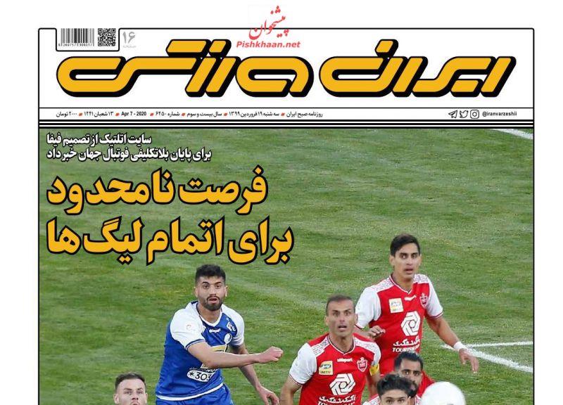 عناوین اخبار روزنامه ایران ورزشی در روز سهشنبه ۱۹ فروردين